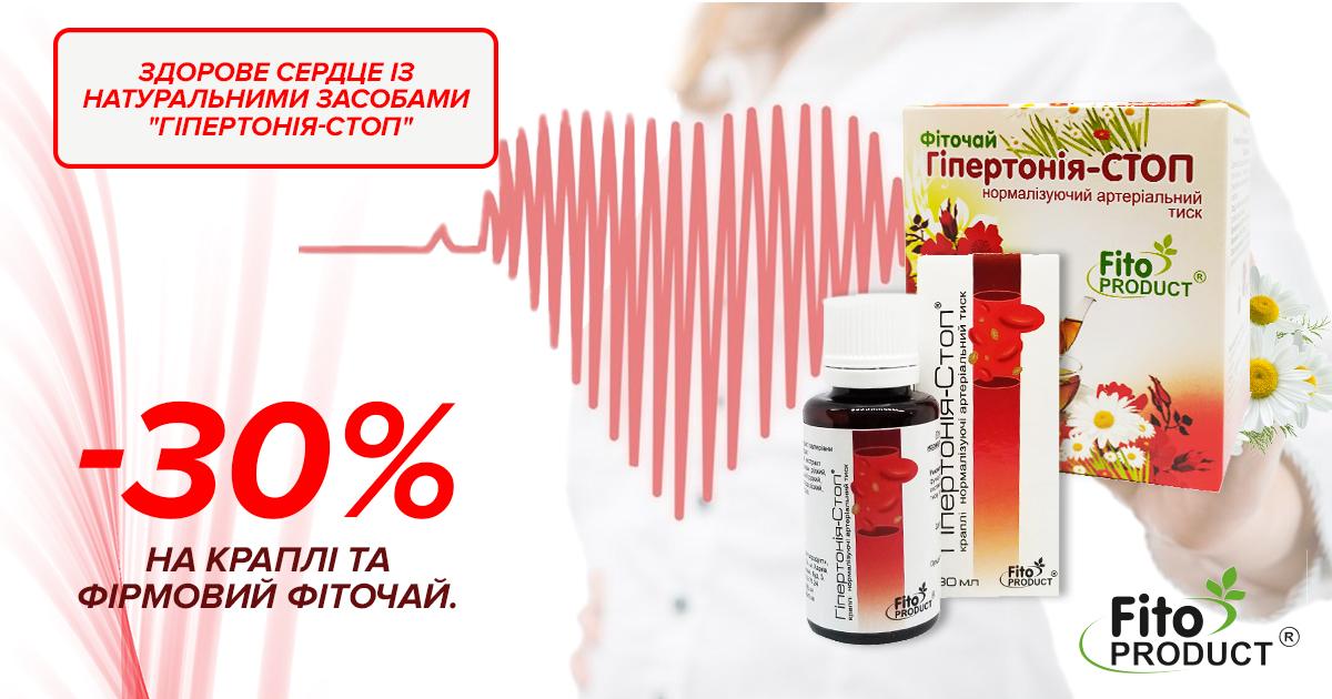 Здоров'я вашого серця із натуральними засобами від Fitoproduct!
